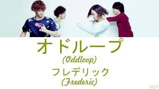 Frederic (フレデリック) - Oddloop (オドループ)  Lyrics (Kan/Rom/Eng/Esp)