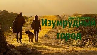 """ОБЗОР СЕРИАЛА """"ИЗУМРУДНЫЙ ГОРОД"""""""