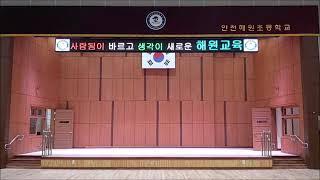 초등학교 현수막전광판 [실내 풀칼라전광판 설치]