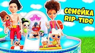 Семейка RIPTIDE! Куклы лол устроили вечеринку в бассейне