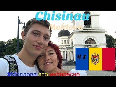 МОЛДОВА | КИШИНЕВ,CHISINAU #Молдоваэтоинтересно ЧАСТЬ 4