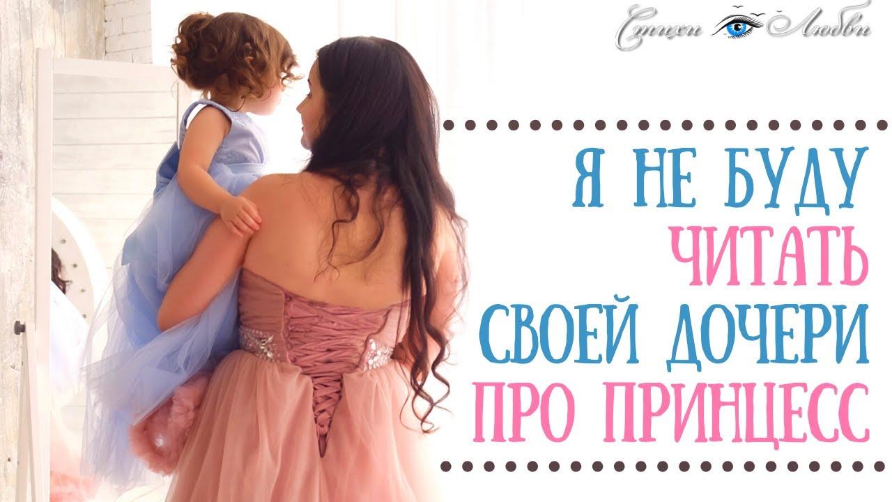 Я не буду читать своей дочери про принцесс @Стихи о Любви  || Канал Стихи о Любви