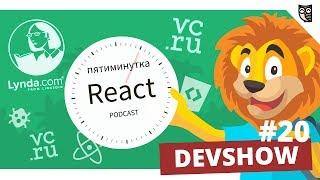 Devshow #20: Пятиминутка React, Lingualeo, Lynda.com, VC.ru