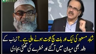 Zainab's Father Latest Statement After Shahid Masood's Shocking Revelation | #ZainabMurderCase
