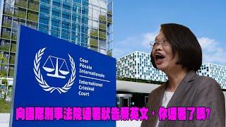 2021笑看新聞 - 向國際刑事法院連署狀告蔡英文,你連署了嗎?就缺您一票【副頻道#虎鼻塞】