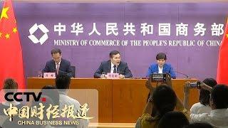 《中国财经报道》 20190821 15:00| CCTV财经