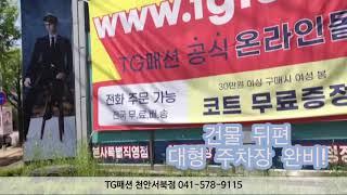 TG패션 천안서북점 남성복,여성복,정장,구두,케쥬얼,쇼…