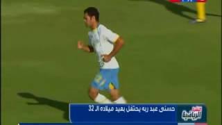 #النشرة الرياضية مع فرح علي  حسني عبد ربة يحتفل بعيد ميلادة ال32 كل سنة وأنت طيب