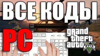 Коды на GTA 5 PC
