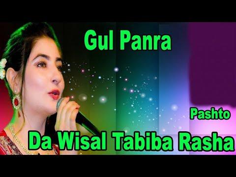 Da Wisal Tabiba Rasha   Nazia Iqbal   Pashto song   HD Video