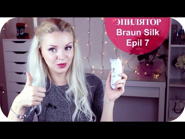 ЭПИЛЯТОР Braun Silk Epil 7 МОЙ НОВЫЙ ЭПИЛЯТОР  ОБЗОР (Mila MyWay)