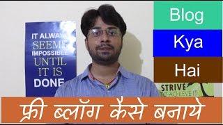 Blog Kya Hai | Free Me Blog Kaise Banaye (Complete Guide in Hindi)