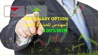 لماذا اخسر بالخيارات الثنائيه _اسرار القواعد والاساسيات للربح2018 _profit binary option iqoption