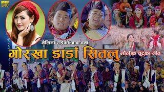 New Typical Kauda Chutka song 2075   गोरखा डाँडा शितलु   Abinas Thapa, Ganesh Gurung & Melina Rai