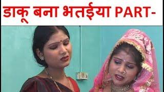 (किस्सा) डाकू बना भतईया PART-1   BY सबर सिंह यादव   PRIMUS HINDI VIDEO