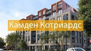 Camden Courtyards инвестиции в недвижимость Лондона, Великобритания(http://dom-international.ru DOM - International представляет Камден Котриардс. Купить недвижимость в Великобритании – это,..., 2016-11-30T09:57:27.000Z)