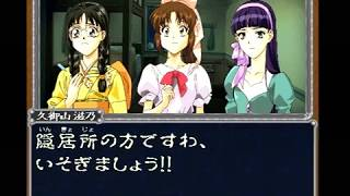 【PS】御神楽少女探偵団 初見プレイ Part36 ~そうだ、ご紹介しておきましょう 【スタートオンゲームズ】【スタゲー】【JAPAGE】