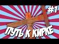 ПУТЬ К КИРКЕ на АРИЗОНА РП #1