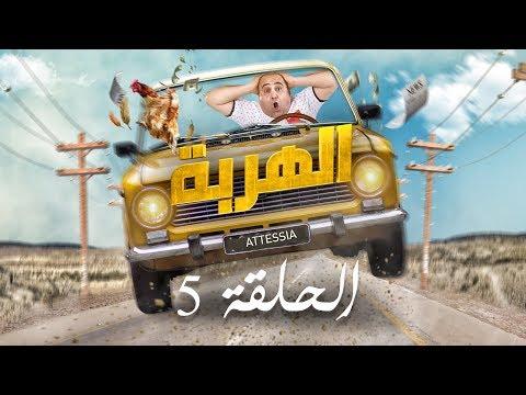 El Harba (tunisie) Episode 5
