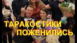 Свадьба по залёту. Тарасов и Костенко поженились.