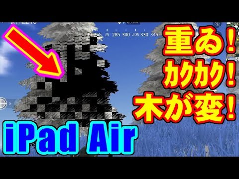 [荒野行動] iPad Air(A7) [KNIVES OUT]