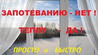 Пластиковые окна не запотеют, тепло и шумоизоляция своими руками(, 2017-10-09T16:29:50.000Z)