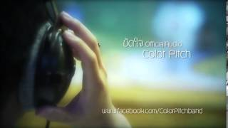 COLORPiTCH   ขัดใจ Official Audio