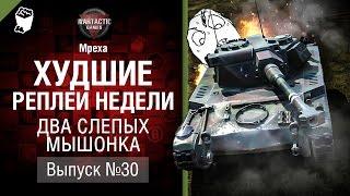 Два слепых мышонка - ХРН №30 - от Mpexa [World of Tanks]