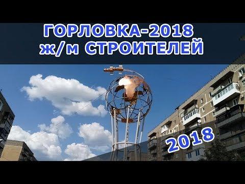 Жилмассив Строителей. Горловка-2018