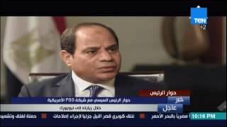 السيسي :مصر دخلت في حرب شرسة ضد الإرهاب منذ السنوات لنقدم الامن لحدودنا مع ليبيا والجنوب