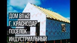 Г  Краснодар, поселок Индустриальный, дом 81 м2  дом в красноадре  каркасный дом в краснодаре