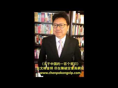 陈破空:陈破空谈《常识》(7):近代中国,落後就要挨打?事实是,腐败才要挨打