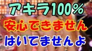 【ここが違う】R 1優勝 アキラ100% とにかく明るい安村 「安心してくだ...