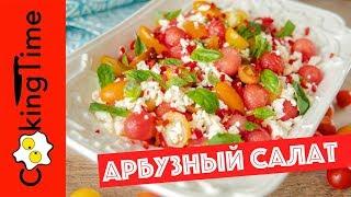 АРБУЗНЫЙ САЛАТ 🍉 очень вкусный летний САЛАТ из АРБУЗА и ПОМИДОРОВ 🍅 простой ПП рецепт