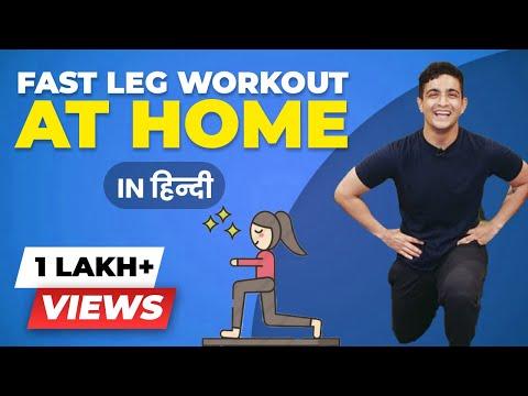 FAST Leg Workout At Home – Men & Women |  हिंदी Exercise Tutorial | BeerBiceps Hindi