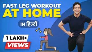 FAST Leg Workout At Home - Men & Women |  हिंदी Exercise Tutorial | BeerBiceps Hindi