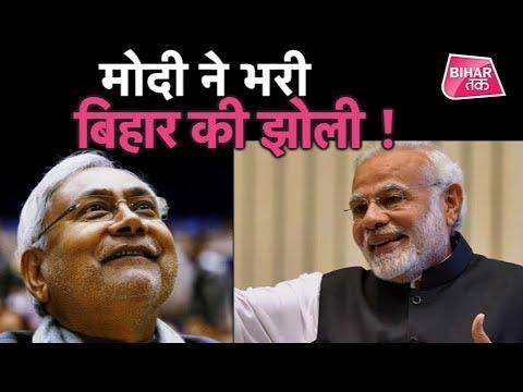 PM Modi ने Bihar को Barauni से क्या-क्या दिया? जानिए सबकुछ...| Bihar Tak