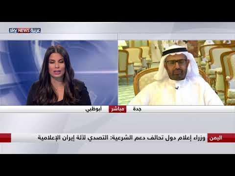 وزراء إعلام دول تحالف دعم الشرعية: التصدى لآلة إيران الإعلامية  - نشر قبل 1 ساعة