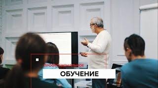 Профессиональное обучение по сексологии. Открытые лекции по сексологии.