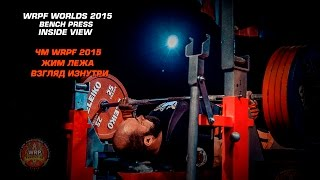 Чемпионат мира WRPF 2015, Жим Лежа, Взгляд Изнутри / Bench Press, Inside View, WRPF Worlds-2015