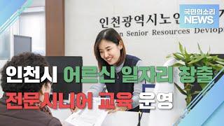 인천시 어르신 일자리 창출 위한 전문시니어 교육 운영 …
