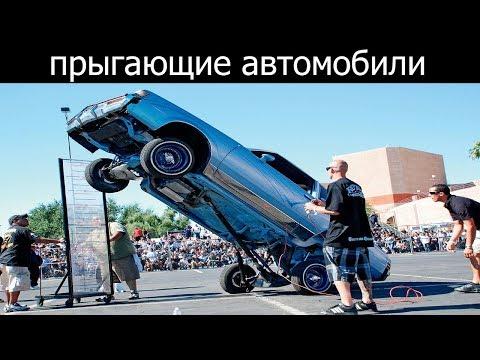Как называются прыгающие машины