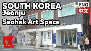 【K】 전주 여행 전북 여행 서학아트스페이스