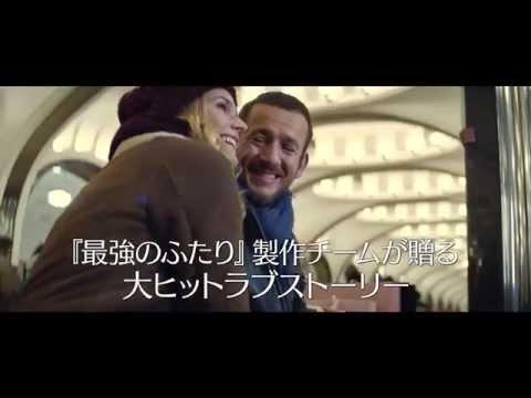 映画『バツイチは恋のはじまり』予告編