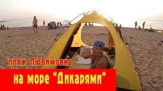 """Пляж в Любимовке. Отдых """"Дикарями""""."""
