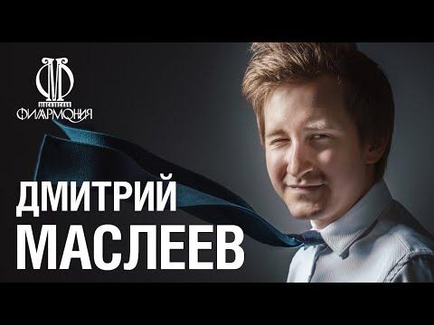 «Домашний сезон». Дмитрий Маслеев // Dmitry Masleev. «Armchair Concerts» Without An Audience