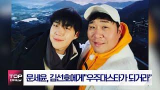 """문세윤, 김선호 향한 훈훈한 우정 과시 """"우주대스타가 …"""