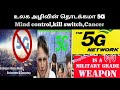 5G network | Danger and lies of media | Maruthuva Meigal | Tamil | Hussain