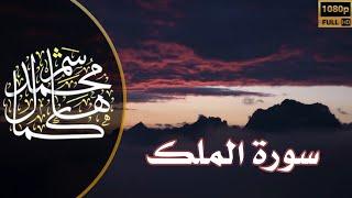 سورة الملك | القارئ محمد كمال هاشم - Surat Al-Mulk | reciter Mohammad Kamal Hashem