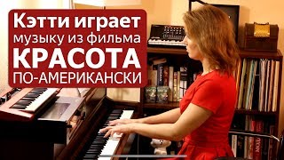 "Катя играет музыку из фильма ""Красота по-американски"" 